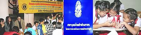 แข่งขัน สารานุกรมไทย จัดโดย ไลออนฯ