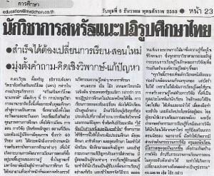 ปฏิรูปการศึกษาไทย
