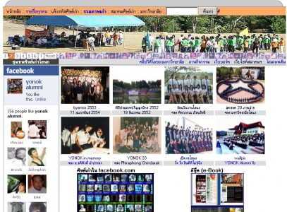 yonok album of facebook.com