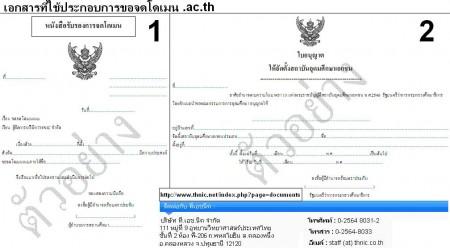 document สำหรับ .ac.th