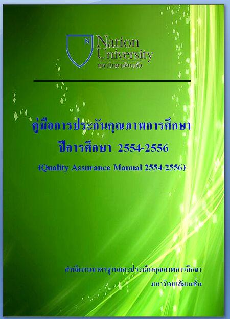 คู่มือการประกันคุณภาพการศึกษา ปีการศึกษา 2554-2556