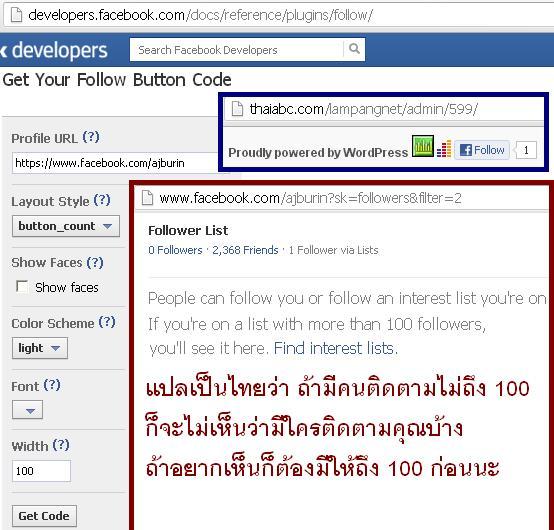 การใส่ follow button ใน webpage