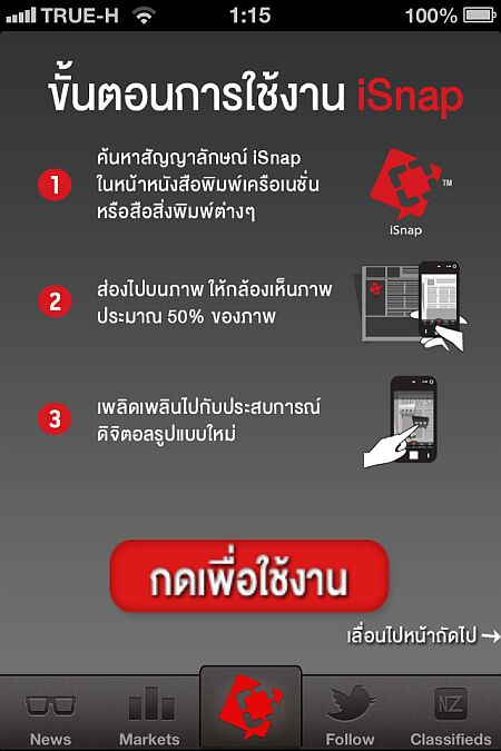 iSnap บน smart phone