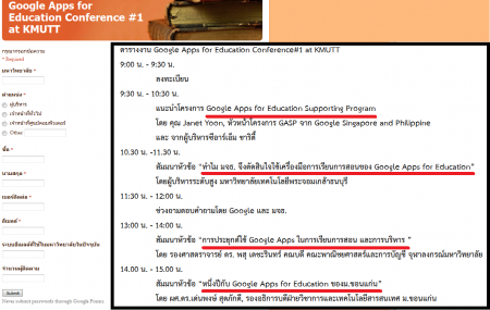 Google Apps for Education Conference#1 at KMUTT