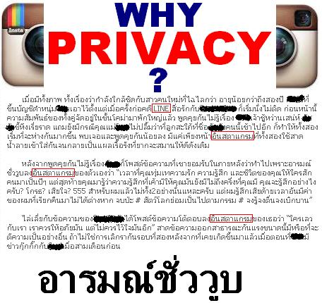 privacy ใน instagram