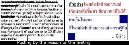 การโพสต์ด้วยอารมณ์ หรือความรู้สึก