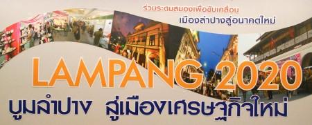 ntc2014 : lampang 2020