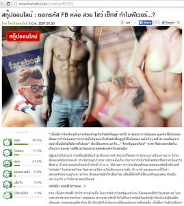 ไทยรัฐทำสกู๊ปออนไลน์ เรื่อง ถอดรหัส FB หล่อ สวย โชว์ เซ็กซ์ ทำไมฟีเวอร์