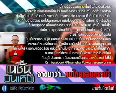 คนไทยดราม่าจริงหรือ หรือเป็นกันทุกชาติ