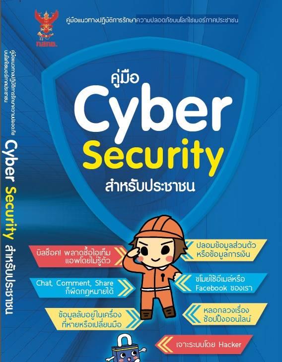 คู่มือ-Cyber-Security-สำหรับประชาชน (ความปลอดภัยในโลกไร้พรมแดน)