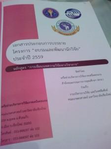 หน้าปกเอกสารแจก