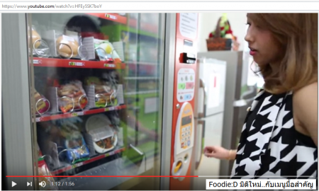 foodied ตู้อาหารหยอดเหรียญ สำหรับผู้ที่ต้องการความสะดวกสบาย