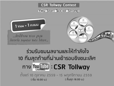 youtube vote for tollway contest