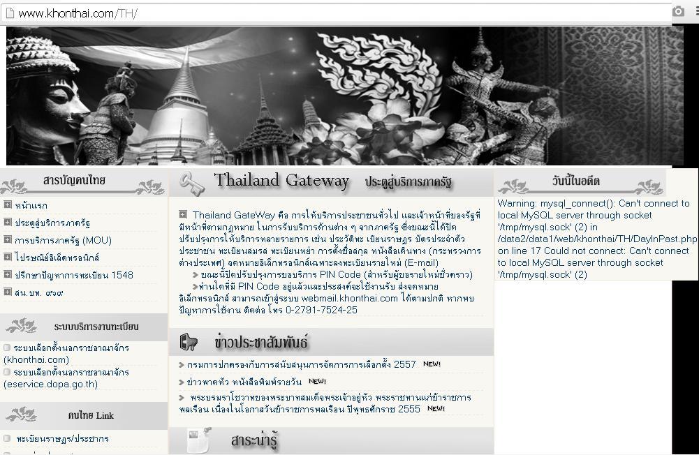 คนไทย.com มี Thailand Gateway มีข้อมูลทำให้เรารู้ว่าประเทศไทย มีคนไทยกี่คน