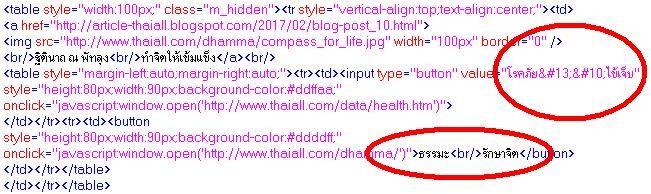 code ที่ใช้ ascii กับ tag