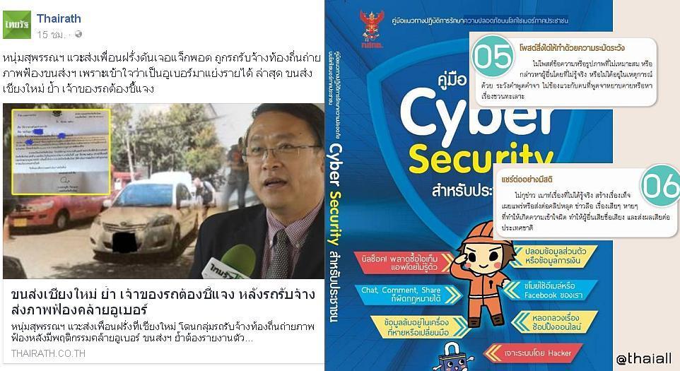 cyber security ข้อควรระวังข้อ 5 กับข้อ 6 - กล่าวหาผู้อื่นโดยไม่รู้จริง - แชร์ข่าวลือ เรื่องเสีย ๆ หาย ๆ