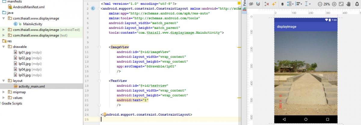 #AndroidStudio ตอนที่ 6 การใช้ชื่อภาพแบบซีรี่กำหนดลำดับการแสดงภาพผ่านคลาส TextUtils แทน String.join