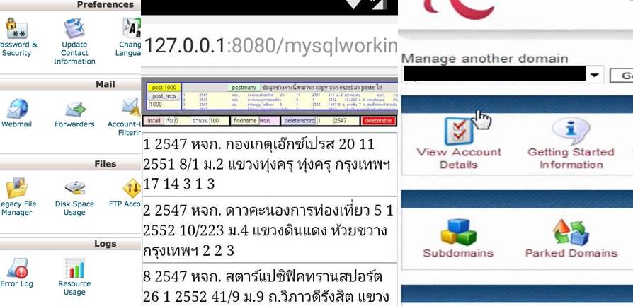 ทดสอบ Free web hosting ที่บริการ PHP กับ MySQL มาหนึ่งโหล