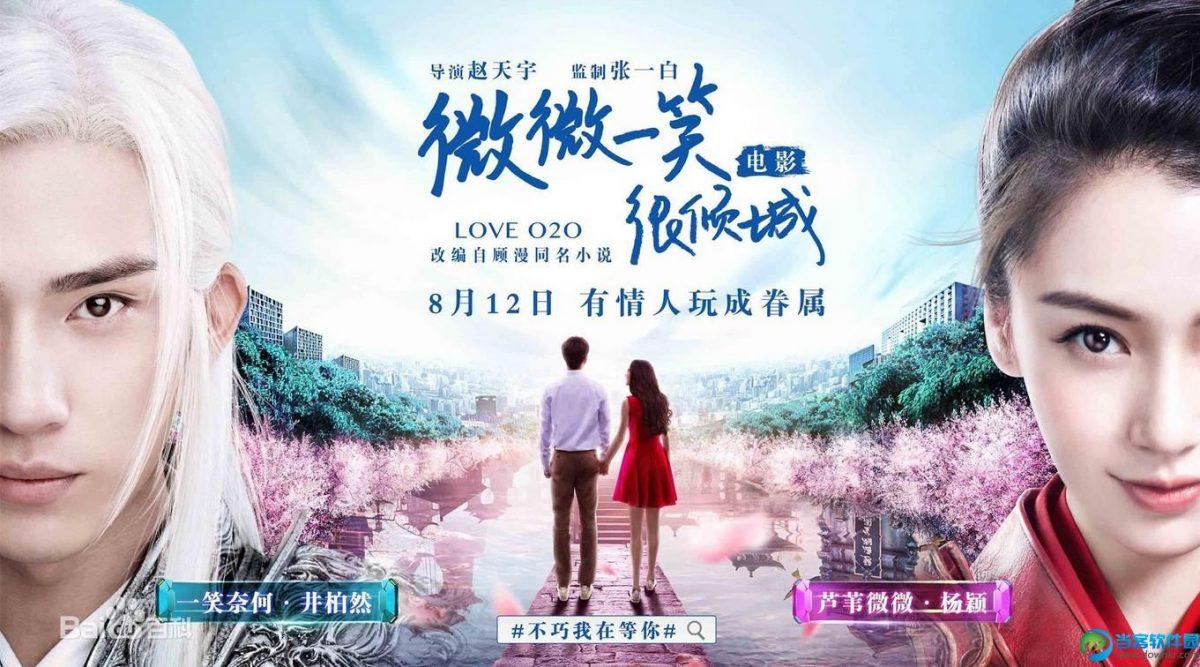 Love o2o หนังของเด็กวิทยาการคอมพิวเตอร์