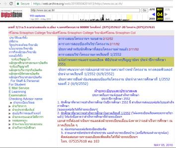 เว็บไซต์เดิมของ ssc.ac.th