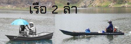 เรือ 2 ลำ กับเรือที่ไม่ได้เรื่อง