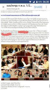 ข่าวการประชุมในกระทรวงศึกษาธิการ