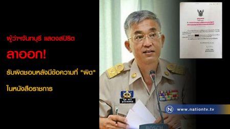 สปิริตของผู้ว่าราชการ http://www.nationtv.tv/main/content/378602093/