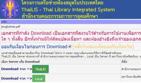 thailis research database