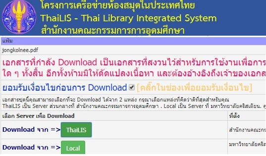 thailis research database