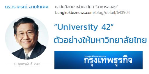 เล่าเรื่อง University 42 จาก bangkokbiznews.com โดย ดร.วรากรณ์ สามโกเศศ