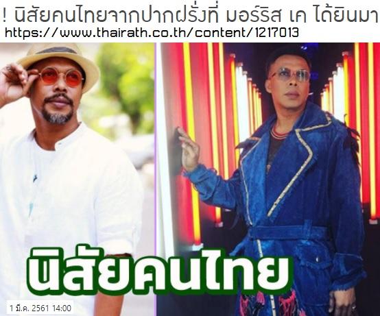 เรื่องที่ทำให้ รัก/ชัง เมืองไทย .. คนเขียนกำหนดได้ แบบสุดคนละขั้ว