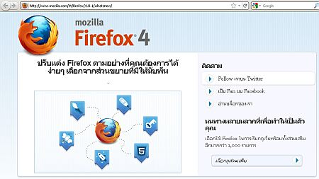 firefox version 4.0.1