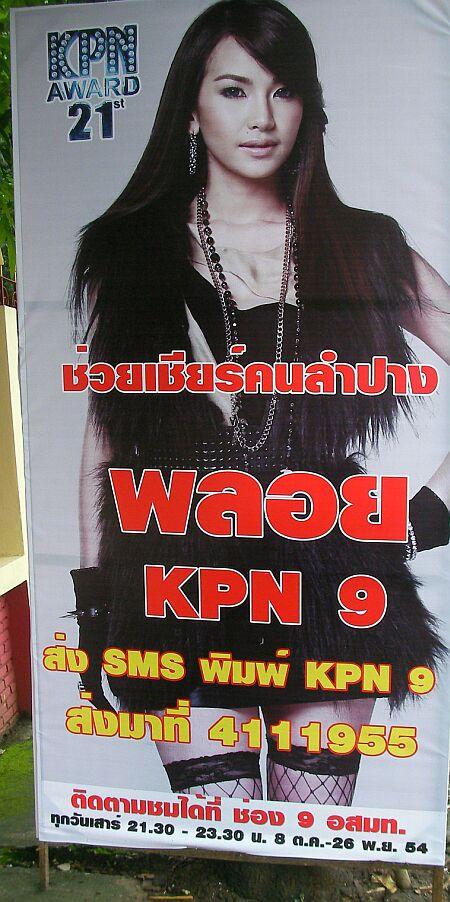 kpn award ploy 9