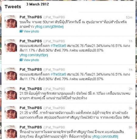 twitter @Pat_ThaiPBS