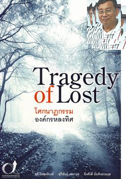 tragedy of lost