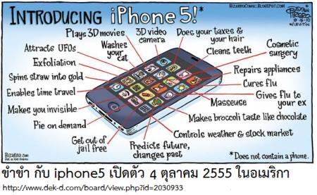 iphone5 ขำขำ