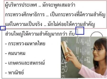 อาจารย์มหาวิทยาลัย กับครูประถม