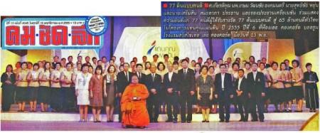 """ปฏิญญาแทนคุณแผ่นดินว่าด้วย """"อนาคตประเทศไทย"""""""