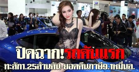 รถคันแรก คนไทยใช้สิทธิ์ 1.25 ล้าน