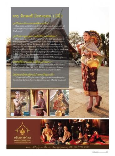 คนลาวก็มีวัฒนธรรมดั่งเดิมไม่ต่างกันคนไทยมากนัก