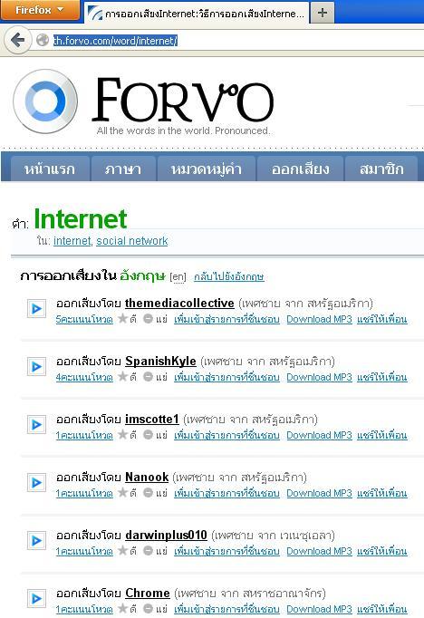 forvo.com in einstein by walter isaacson