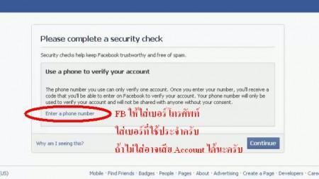 fb ขอเบอร์ รีบให้ไปเลยนะครับ ถ้าไม่ให้ต่อไปอาจเสีย account