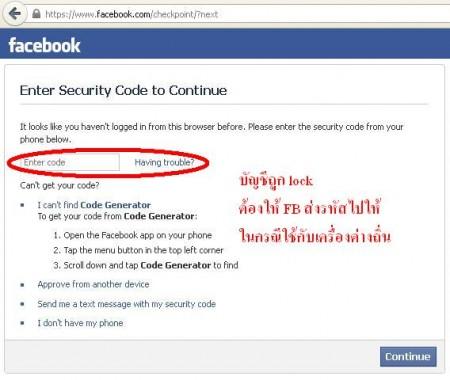 ต้องใช้ secure code หากเข้าจากเครื่องต่างถิ่น เพราะ fb กลัวเป็น malware