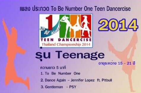 To Be Number One Teen Dancercise Thailand Championship 2014