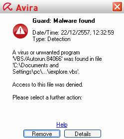 antivir เป็นโปรแกรมที่น่าสนใจ
