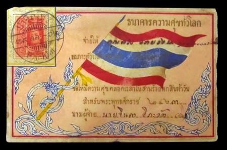 ส.ค.ส. ที่มีรูปธงไตรรงค์ ธงชาติไทยที่เก่าแก่ที่สุด