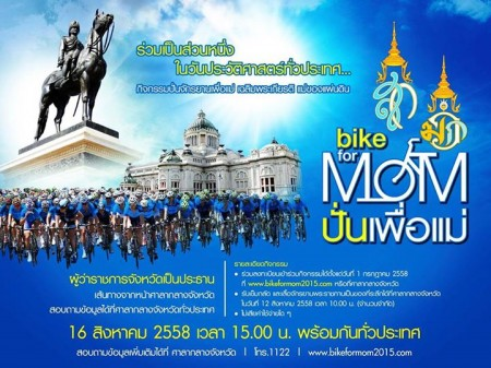 bike for mom lampang