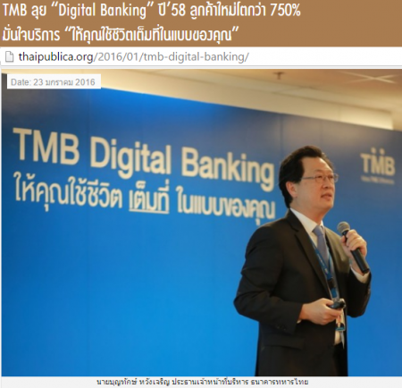 digital banking of TMB