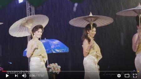 ฝนตกก็กางจ้อง (Umbrella)