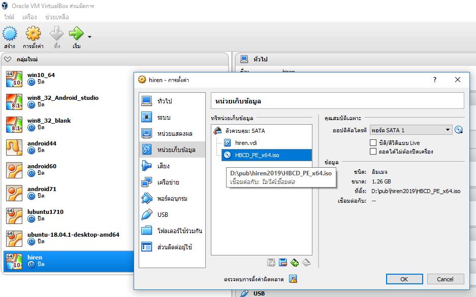virtualbox คือ virtual machine ที่รองรับการติดตั้งระบบปฏิบัติการ